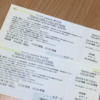 ★ファッション★特別企画☆『TGCペアチケット』プレゼント!!!