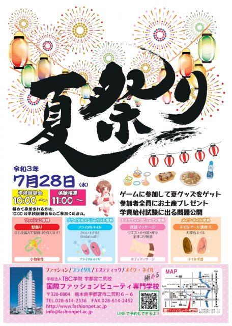 ★次回OC★夏祭り✨7月28日(水)オープンキャンパス開催!