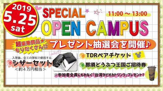 ★OC★次回5月25日(土)スペシャル体験入学を開催♪