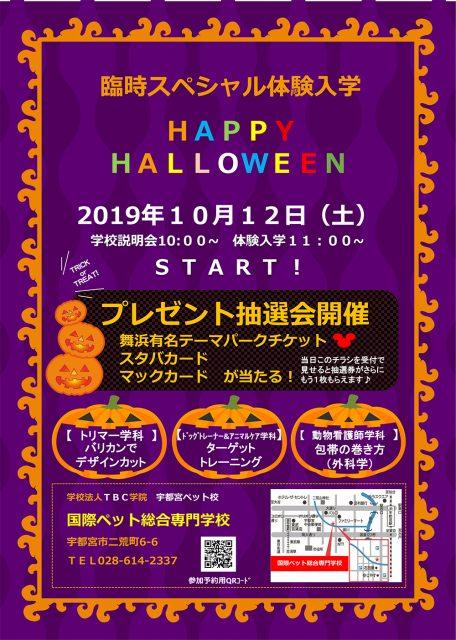 ★OC★臨時スペシャル体験入学を実施します!!