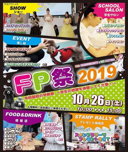 ★学校祭★いよいよ!今週土曜日開催!!『FP祭』
