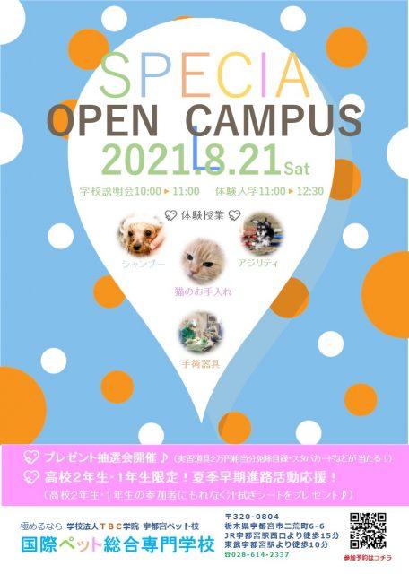 ★次回OC★8月21日(土)SPオープンキャンパス開催!